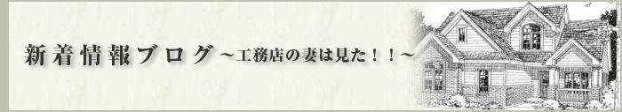 新着情報ブログ~工務店の妻は見た!!~